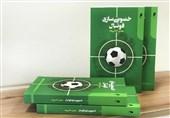 کتاب خصوصیسازی فوتبال منتشر شد