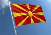 موافقت پارلمان مقدونیه با تغییر نام این کشور