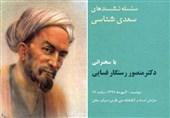 نشست تخصصی سعدیشناسی با سخنرانی چهره ماندگار ادبی در شیراز برگزار میشود