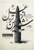 نمایشگاه پرتره شهدای مدافع حرم در حرم حضرت رقیه افتتاح میشود