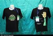 گزارش تصویری از مراسم افتتاحیه نمایشگاه لباس عاشورایی