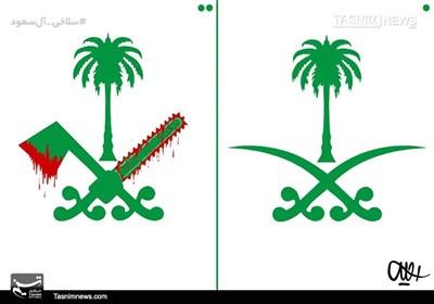 کاریکاتور/ سلاخی آلسعود