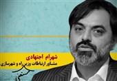 مشاور وزیر مستعفی: آخوندی با دولت مشکل داشت