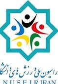 روسای چهار انجمن فدراسیون ملی ورزشهای دانشگاهی منصوب شدند