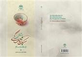 کتاب سبک زندگی از منظر اسلام منتشر شد
