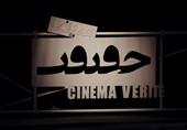 فیلمهای بخش مسابقه ملی جشنواره حقیقت معرفی شد