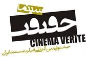 210 فیلم مستند متقاضی «جایزه شهید آوینی» شدند