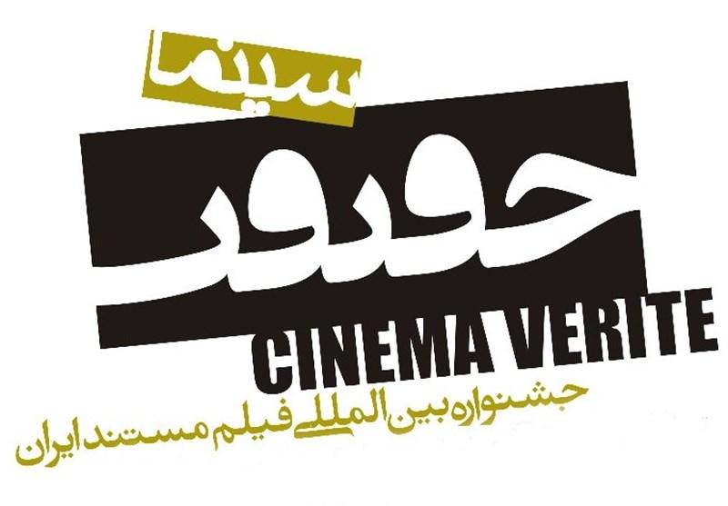 """سیاستگذاران جشنواره """"سینما حقیقت"""" مشخص شدند"""