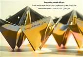 """فراخوان سومین دوره جایزه هنر معاصر """"ویستا"""" منتشر شد"""