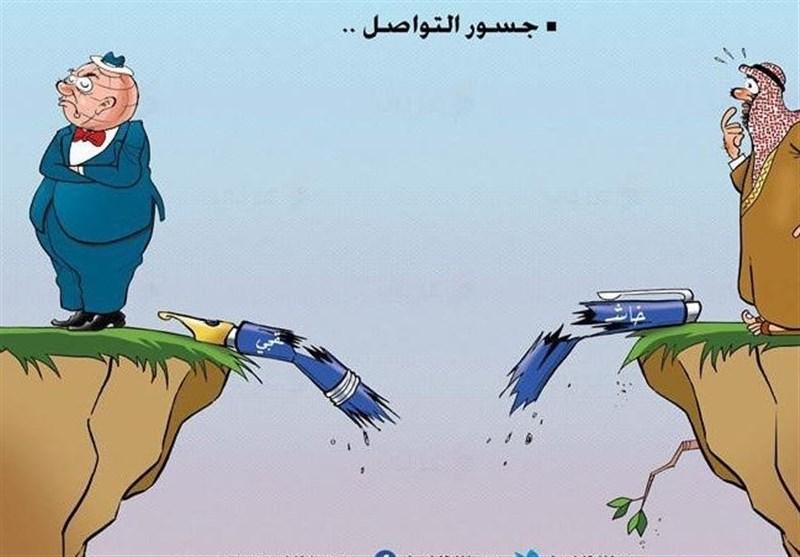 تسنیم|کاریکاتورهای جهان عرب؛ از بمب ساعتی خاشقجی تا خرابشدن پلهای ارتباطی ریاض با غرب