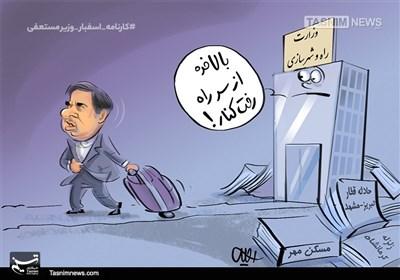 کاریکاتور/ مانع راه برداشتهشد/کارنامه اسفبار وزیرمستعفی