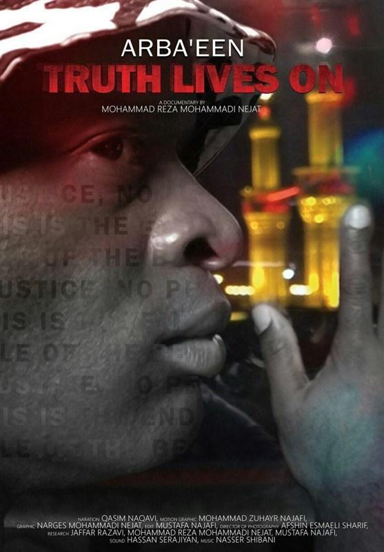 نمایش مستند «اربعین، حقیقت جاری» در پرستیوی