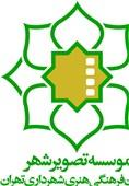 موسسه تصویر شهر علت عدم اکران برخی فیلم ها را در سینماهای این مجموعه اعلام کرد