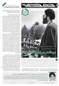 خط حزبالله 156 با تحلیل مراسم اربعین منتشر شد