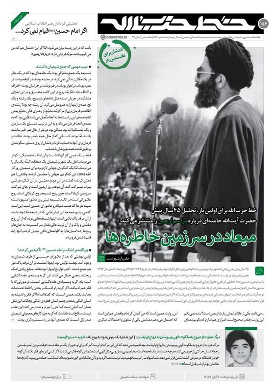خط حزبالله ۱۵۶ با تحلیل مراسم اربعین منتشر شد