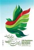 اعلام آمادگی جشنواره بینالمللی فیلم مقاومت برای برگزاری همزمان در استان های مختلف کشور