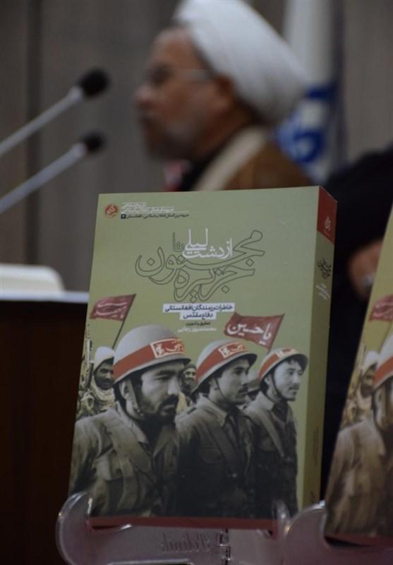 کتاب و ادبیات , ادبیات دفاع مقدس , امام خمینی(ره) , کشور افغانستان , دفاع مقدس ,