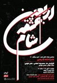 نمایش سه فیلم کوتاه از ناصر تقوایی و محمدرضا اصلانی در خانه هنرمندان ایران