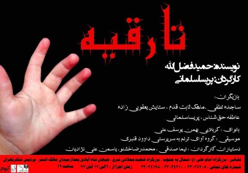 نمایش «تا رقیه» در پردیس تئاتر تهران روی صحنه میرود