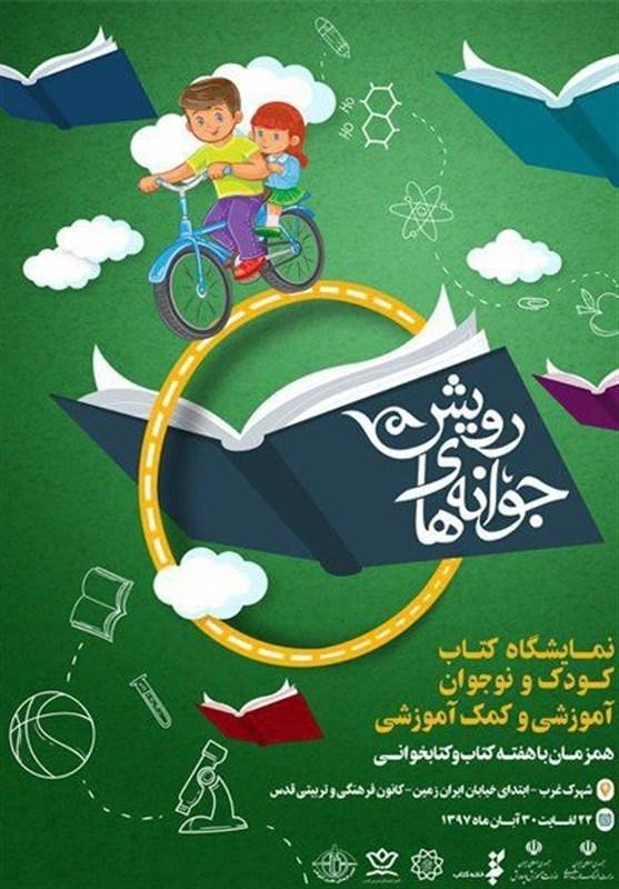 نمایشگاه کتاب کودک و نوجوان «جوانههای رویش» برگزار میشود