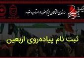 اخبار اربعین 98| 25 هزار نفر از مردم استان سمنان در سامانه سماح ثبتنام کردهاند