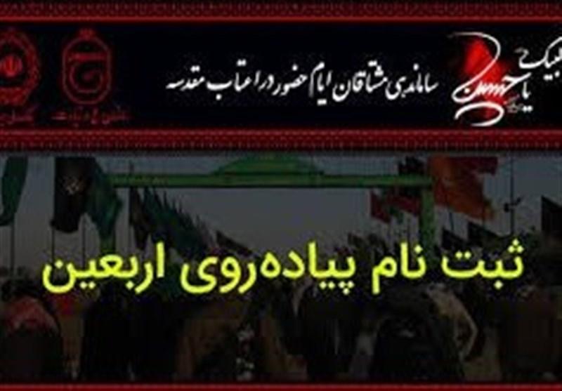 اخبار اربعین 98  25 هزار نفر از مردم استان سمنان در سامانه سماح ثبتنام کردهاند
