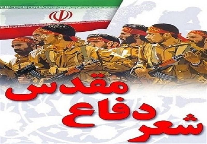 کنگره ملی شعر دفاع مقدس به میزبانی شیراز برگزار میشود
