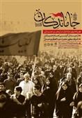 راهپیمایی پرشور جاماندگان اربعین حسینی در تهران برگزار میشود