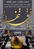 """""""رفیق تنهایی"""" با موضوع امام حسین (ع) منتشر شد +صوت"""