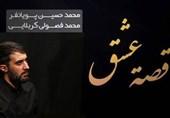 نماهنگ فارسی عربی «قصه عشق» به مناسبت اربعین