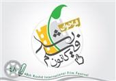 رقابت فرهنگیان فیلمساز با 18 اثر در جشنواره بینالمللی رشد