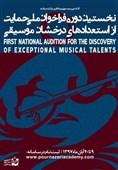 پورناظریها برای کشف استعدادهای موسیقی فراخوان دادند