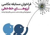 فراخوان مسابقه عکس آرزوهای خطخطی