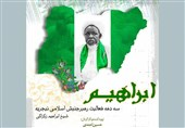 مستند سه دهه زندگی شیخ زکزاکی رهبر شیعیان نیجریه در جشنواره بینالمللی مقاومت