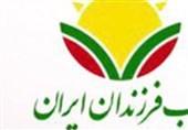 """اعضای شورای مرکزی حزب"""" فرزندان ایران"""" مشخص شدند + اسامی"""