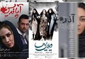 سه فیلم ایرانی در بخش رقابتی جشنواره فیلمهای آسیایی بارسلونا