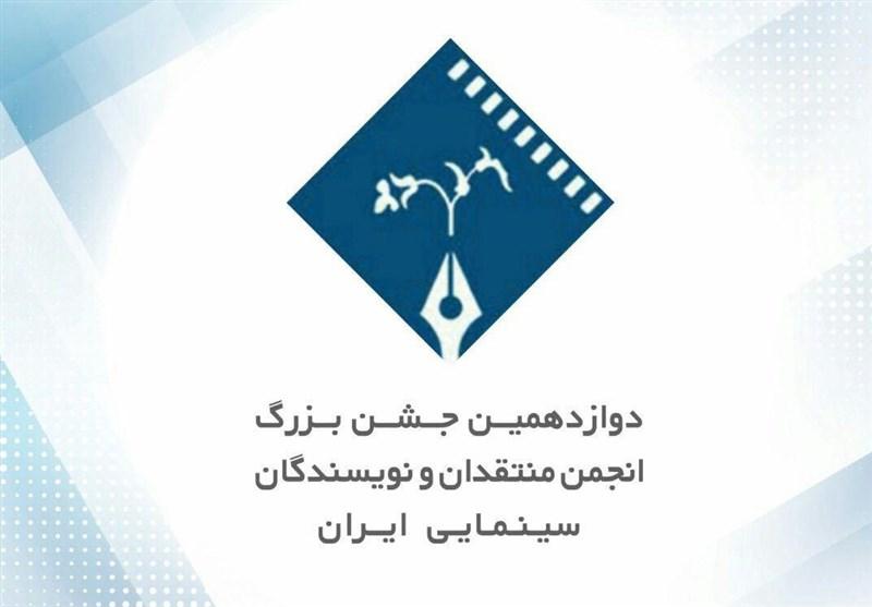 ارزیابی هشت فیلم ایرانی جشنواره جهانی فجر در جشن منتقدان