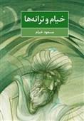 خیام؛ نمایشگر آمال ملی ایرانیها