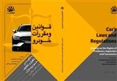 کتاب جامع «قوانین و مقررات خودرو» منتشر شد
