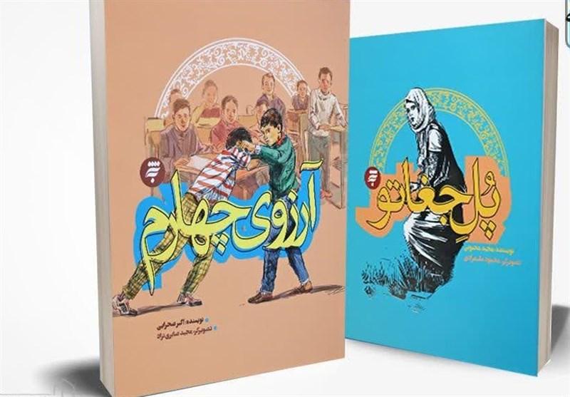مشهد| مجموعه 7 جلدی «روزهای جنگ» از سوی بهنشر منتشر شد