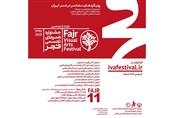 اینستاگرام جشنواره هنرهای تجسمی فجر راهاندازی شد
