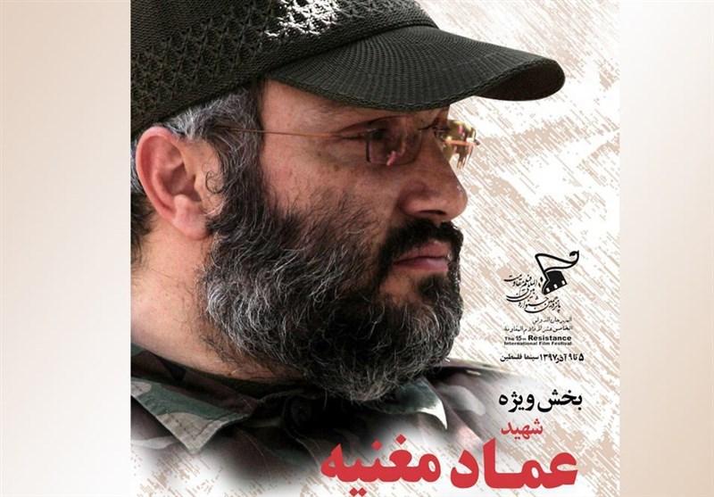 چند خبر از جشنواره فیلم مقاومت| از 17 فیلم در بخش «عماد مغنیه» تا مستند فرمانده زن از بندر ترکمن