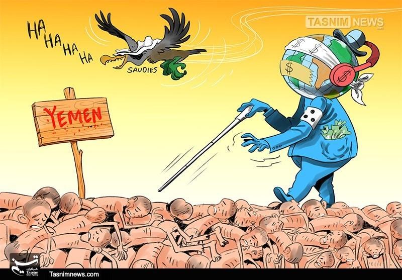 کاریکاتور/ جان 14میلیون یمنی در معرضخطر