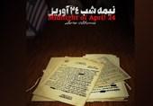 چندخبر از جشنواره فیلم مقاومت| رازگشایی سقوط هواپیمای حامل شهیدان فلاحی،کلاهدوز، جهان آرا، نامجو و فکوری