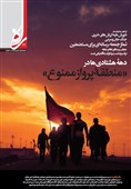 شماره 63 ماهنامه تحلیلی-فرهنگی «راه» منتشر شد