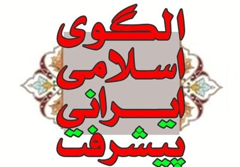 """""""سند الگوی اسلامی ـ ایرانی پیشرفت"""" از سال 1400 عملیاتی میشود"""