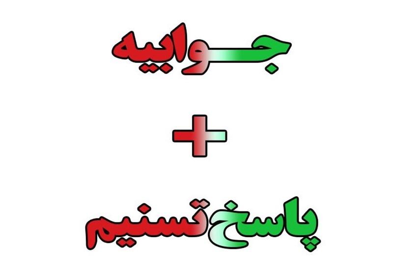 جوابیه اداره کل محیط زیست تهران و پاسخ تسنیم/استخدام فردی با معدل کتبی 9/49 + اسناد