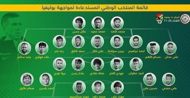 دعوت رسن به تیم ملی عراق برای بازی با بولیوی