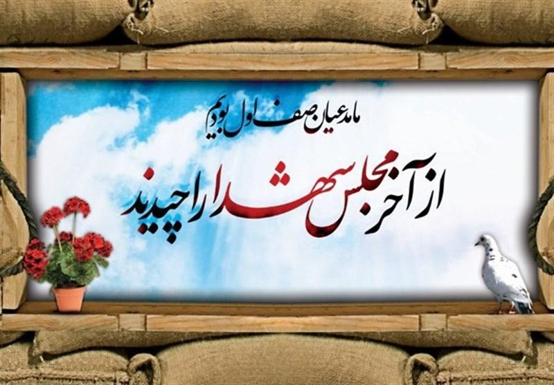 کنگره 6500 شهید کرمان| یادواره شهدای غدیر استان کرمان برگزار شد