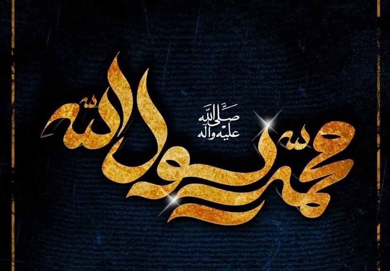 سرودههایی در رثای پیامبر اسلام (ص)
